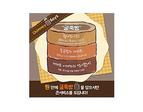 침니보이즈 '굴뚝빵' 홍보 현수막