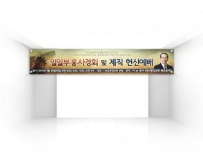 속초중앙교회 2015 사경회 및 제직헌신예배 현수막