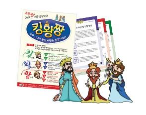 거룩한빛광성교회 초등부 교재 <킹왕짱>