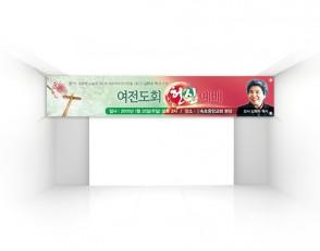 속초중앙교회 여전도회 헌신예배 현수막