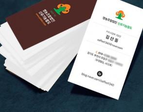 유기농팔도 명함 제작