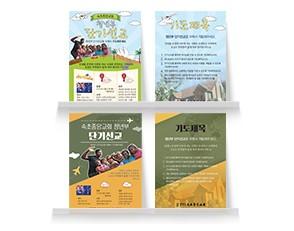 2016 청년부 단기선교 기도카드