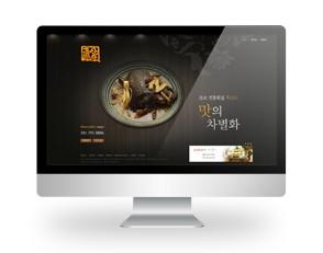 흑산도 일식 웹사이트 제작